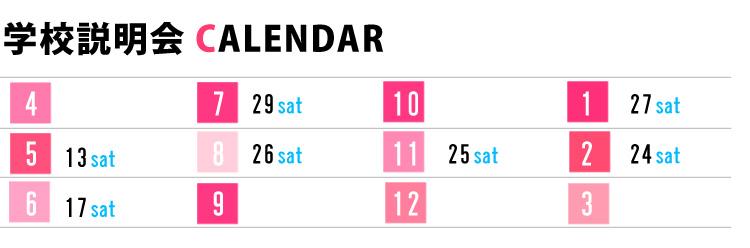 gaku_calendar