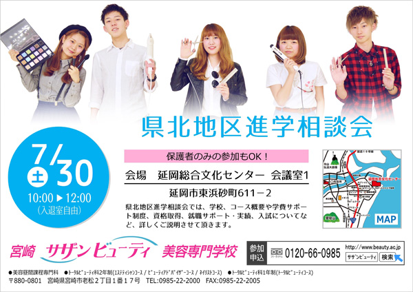 7/30(土)県北地区進学相談会