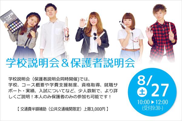 8/27(土)は【学校説明会】を開催!