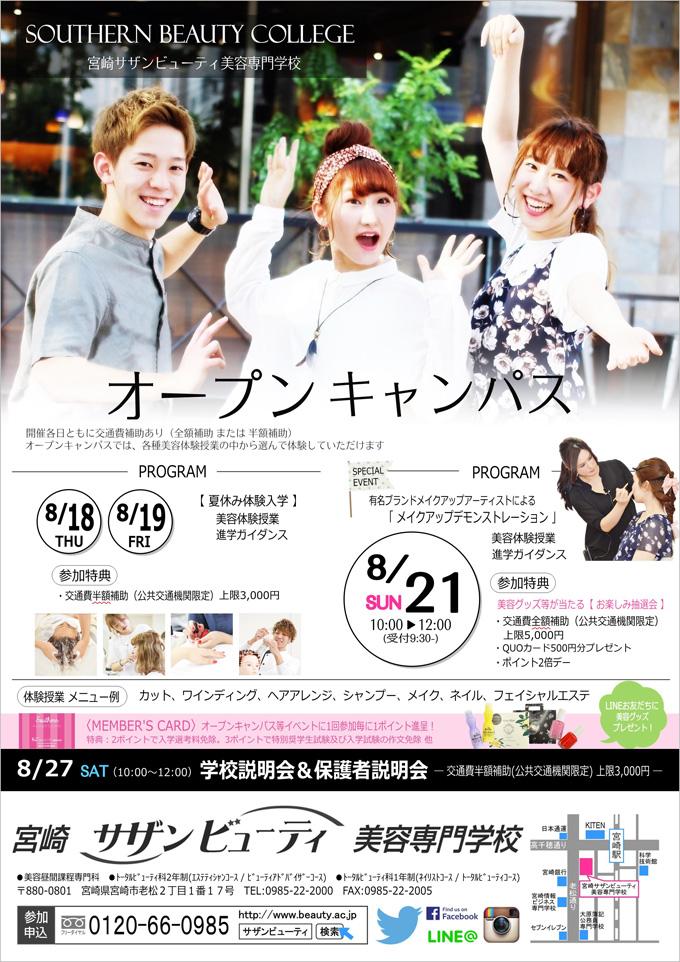 8/21(日)は【スペシャルオープンキャンパス】
