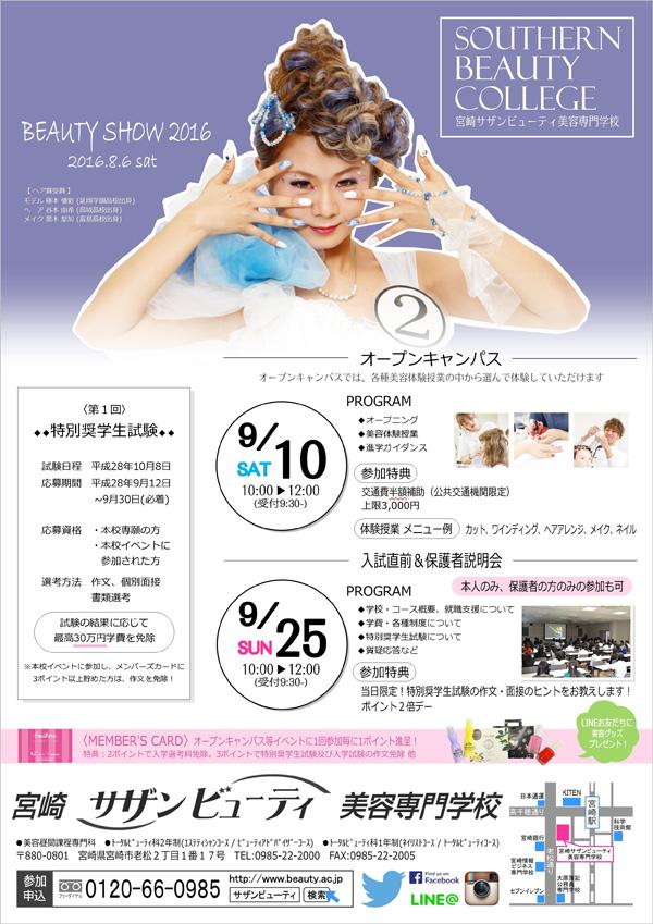 9月25(日)は【入試直前&保護者説明会】を開催!