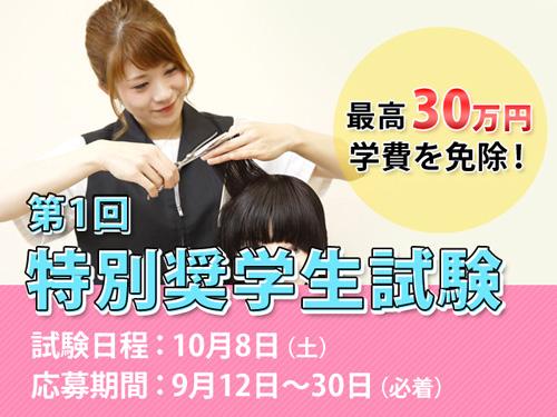 【第1回 特別奨学生試験】応募受付本日スタート!!