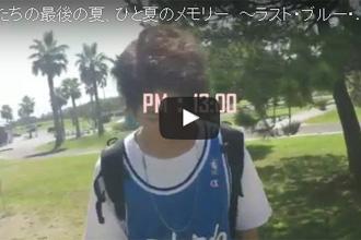 学生チャンネル 第2弾!