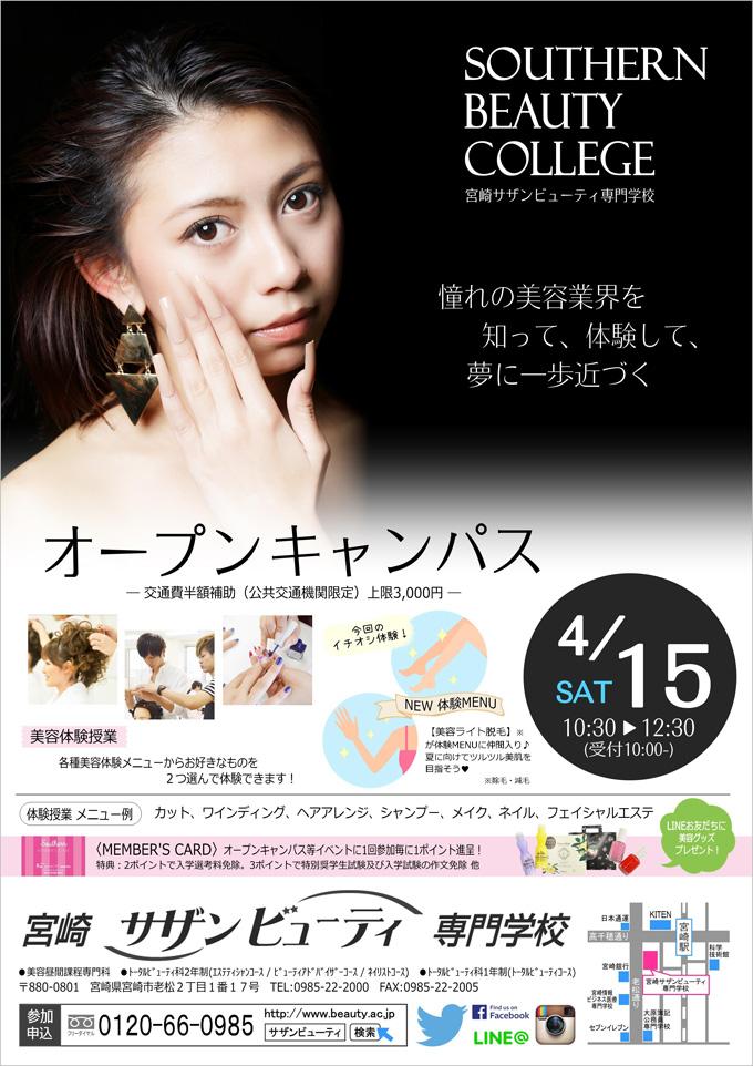 オープンキャンパスを4月15日(土)開催!!