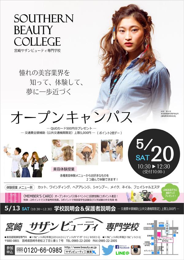 5/20(土)は、スペシャルオープンキャンパスを開催!!