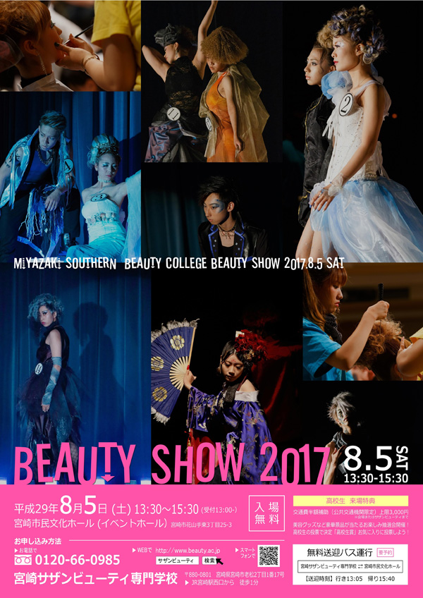『BEAUTY SHOW 2017』観覧予約受付中☆