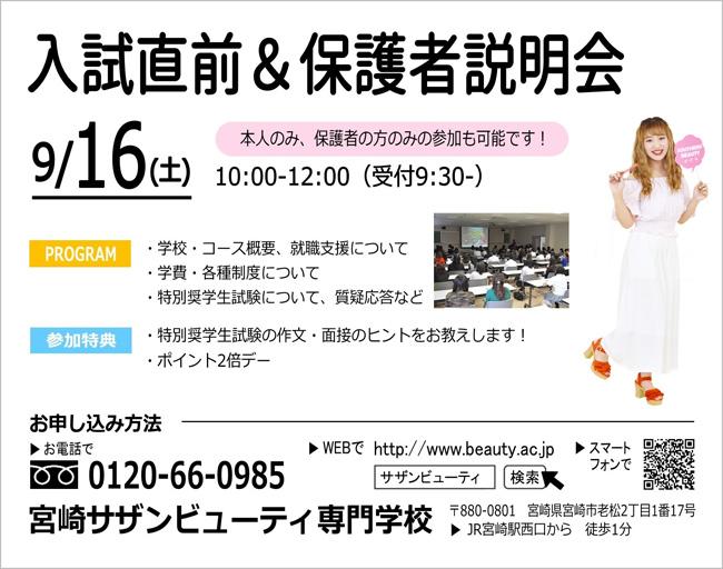 今週末は『入試直前&保護者説明会』を開催!!