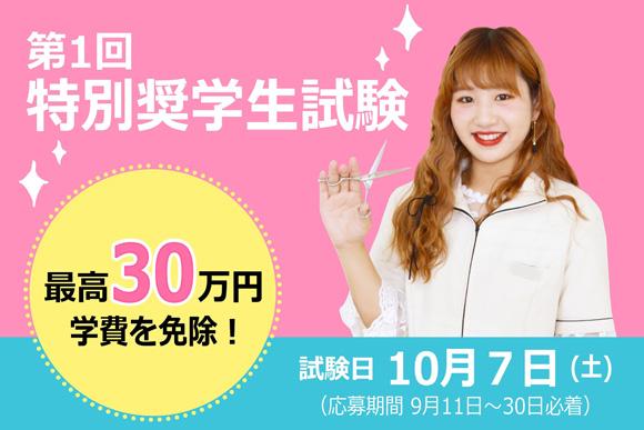 『第1回 特別奨学生試験』応募受付は9/30(土)まで!
