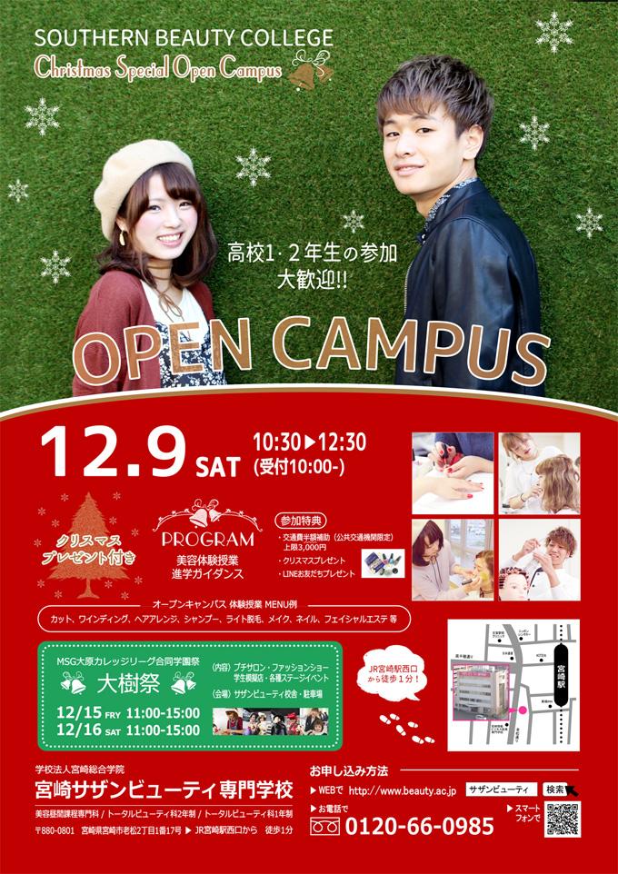 12/9(土)はクリスマスオープンキャンパス。・。☆