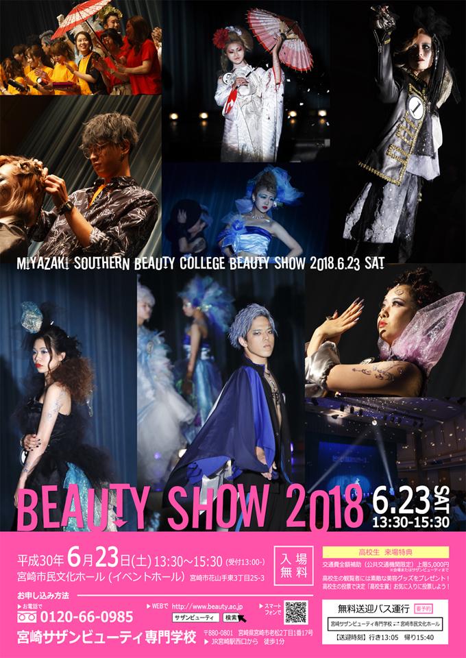 『BEAUTY SHOW 2018』を開催します!