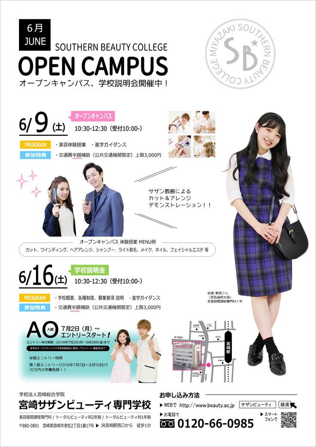 6月のオープンキャンパス&学校説明会