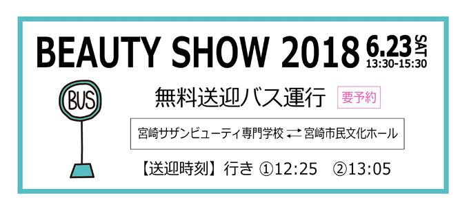 『BEAUTY SHOW 2018』送迎バス増便のお知らせ