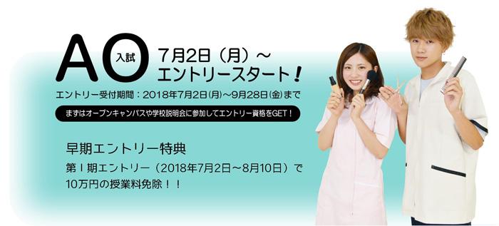 本日より『AO入試エントリー』受付開始!!