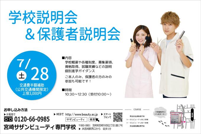 7/28(土)は『学校説明会』を開催!!