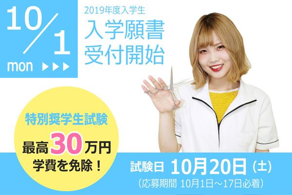 10/1(月) 入学願書受付開始!!