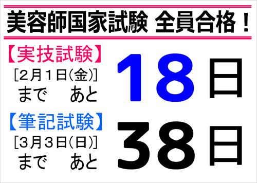 『第39回 美容師国家試験』カウントダウン