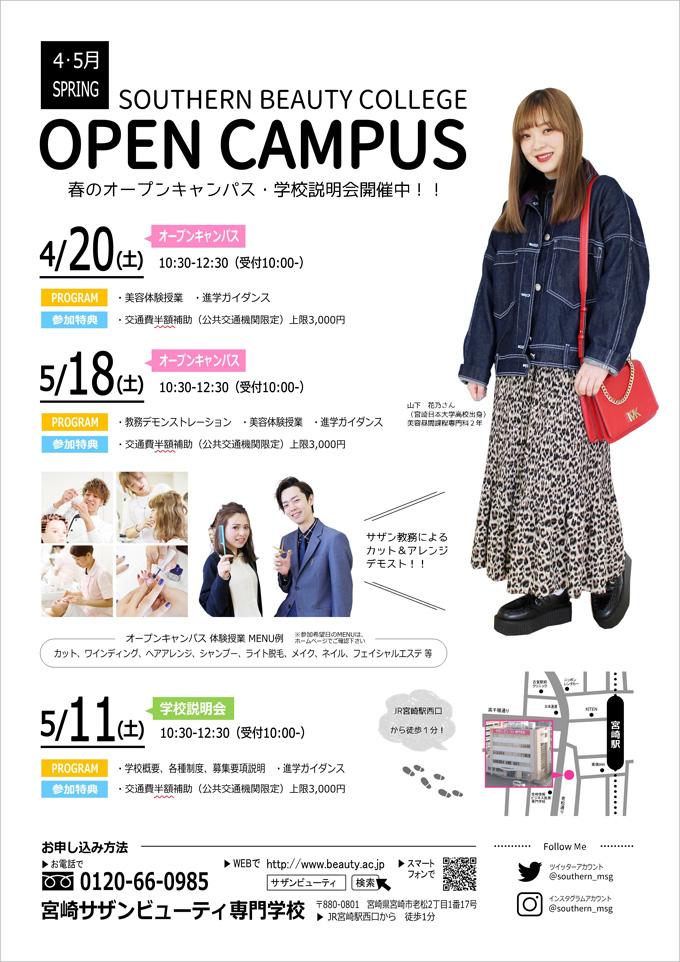 4月20日(土)は、オープンキャンパスを開催♪