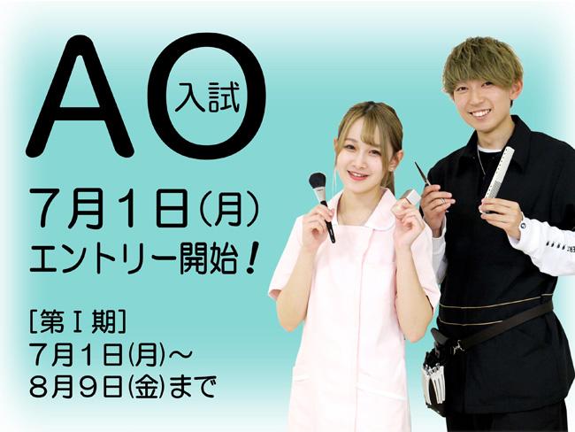 『AO入試』エントリー7/1 (月) 開始!!