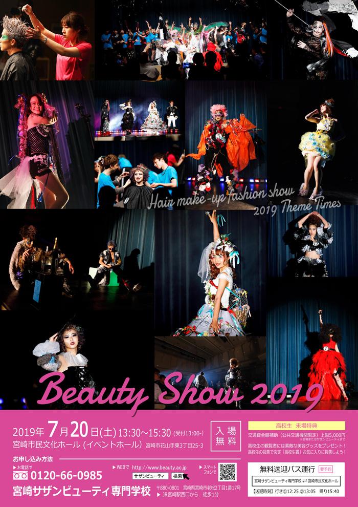 Beauty Show 2019✧