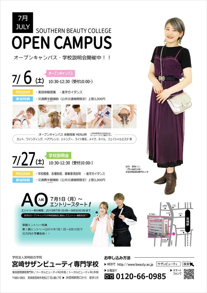 7月開催のイベント!