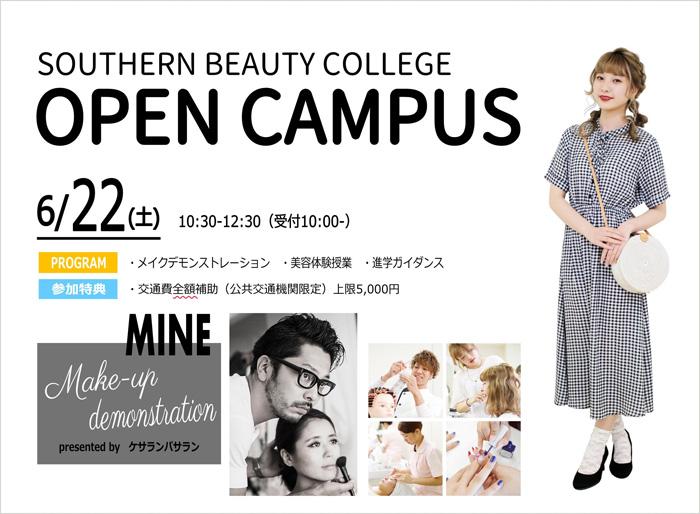 今週末、6/22(土)はオープンキャンパスへ!!
