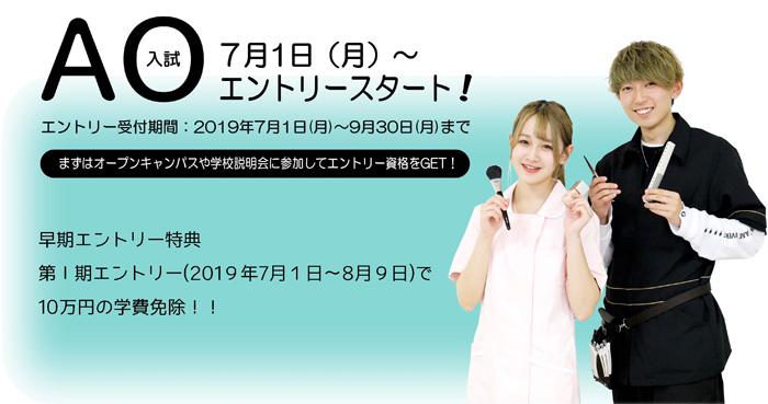 AO入試 第Ⅰ期エントリーは8/9(金)まで!