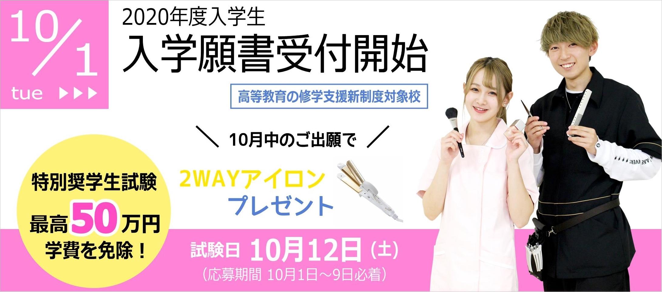 10/1(火) 入学願書受付開始!!