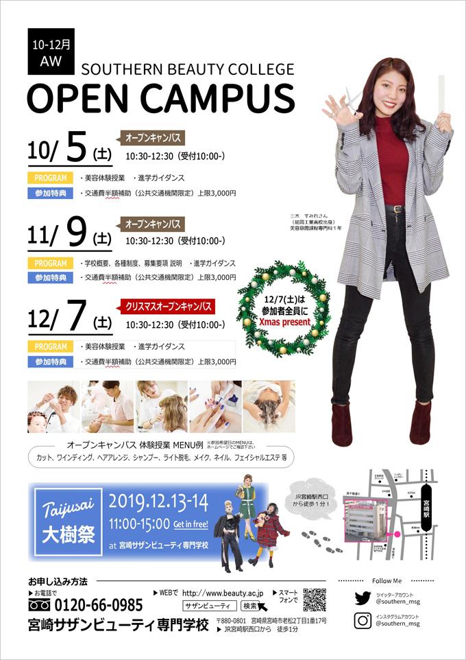 10/5(土)は、オープンキャンパスを開催!!