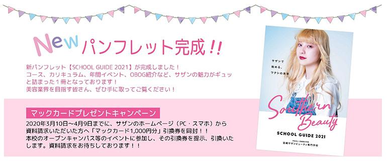 New パンフレット完成!! 資料請求キャンペーン!!