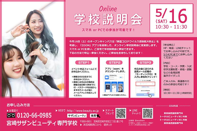 5/16(土)は「オンライン学校説明会」を開催!