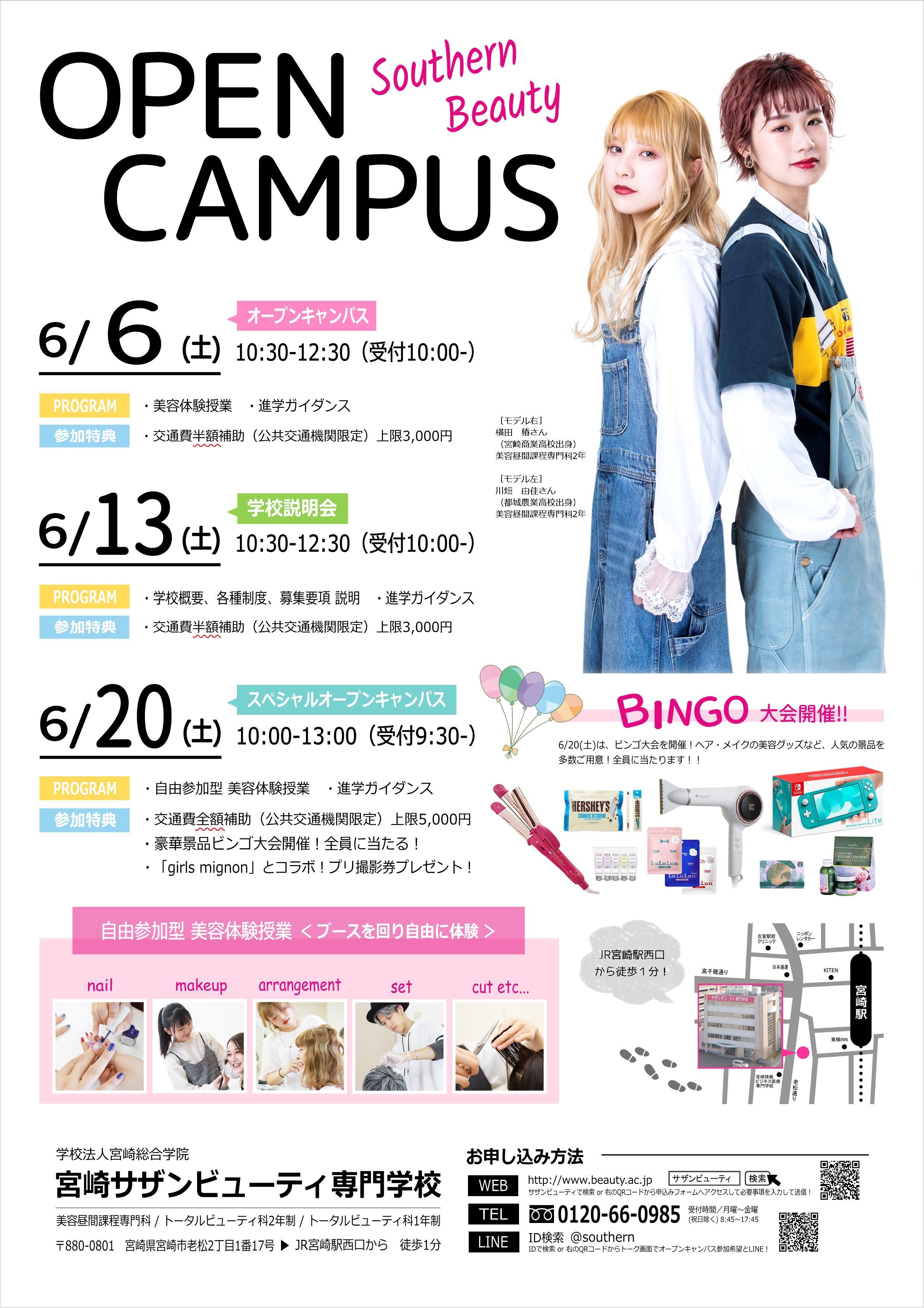 6月開催のオープンキャンパス、学校説明会