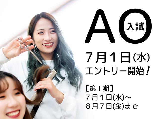 AO入試7月1日エントリー