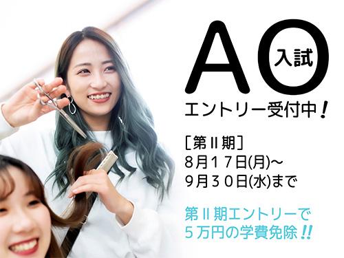 AOエントリー第Ⅱ期受付開始!