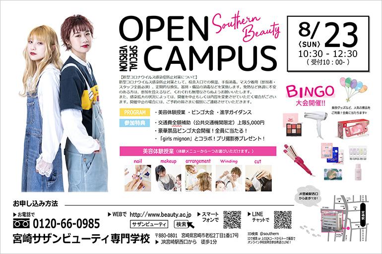 8/23(日)オープンキャンパス開催内容の変更について