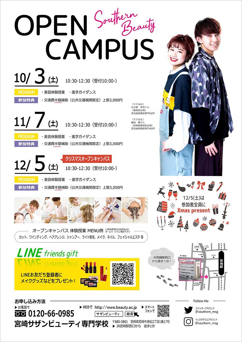 10月以降もオープンキャンパス開催します!