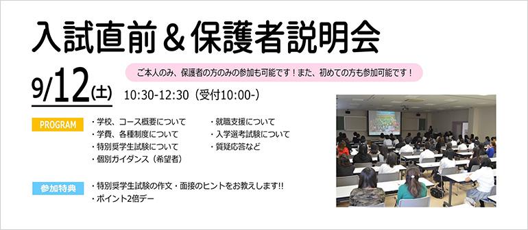 9/12(土)は「入試直前説明会」を開催!