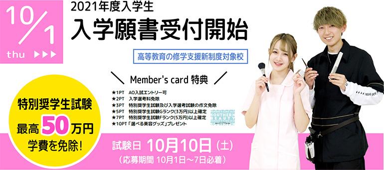 10/1(木)より入学願書受付開始!!