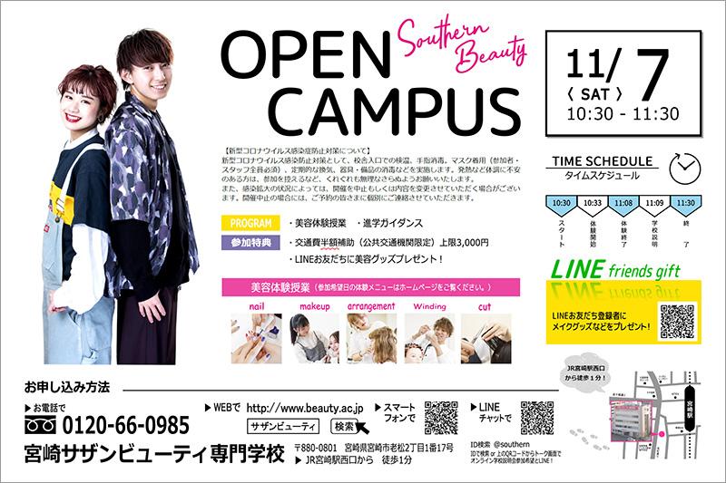 11/7(土)は、オープンキャンパスを開催!