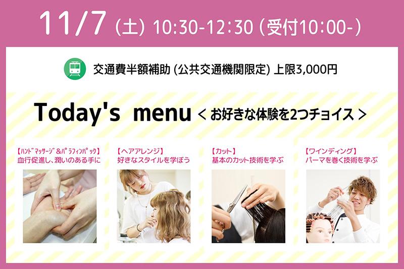 11/7(土)オーキャン体験メニュー