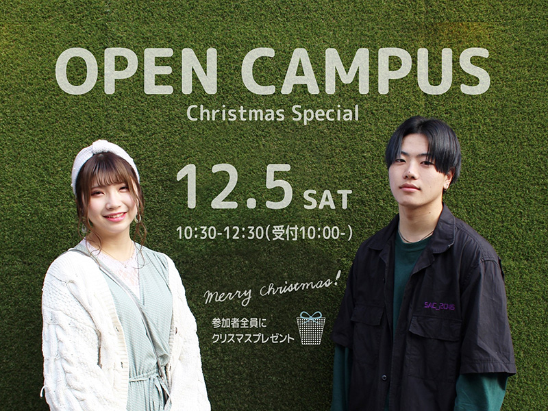 12/5(土)にオープンキャンパスを開催!