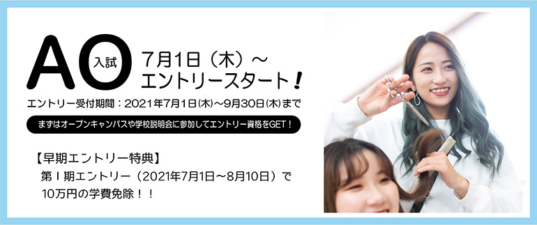 7/1(木)~AOエントリー受付開始!