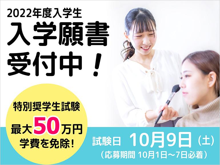 本日より入学願書受付開始!